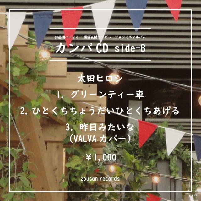 お昼間パーティー vol.3 カンパCD side-B