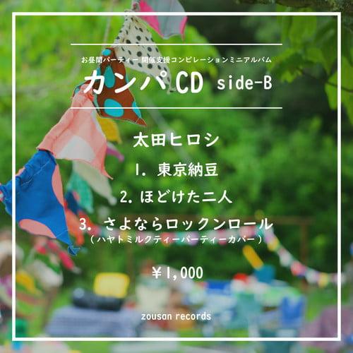 お昼間パーティー vol.1 カンパCD side-B