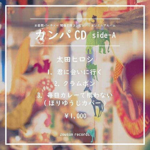 お昼間パーティー vol.1 カンパCD side-A