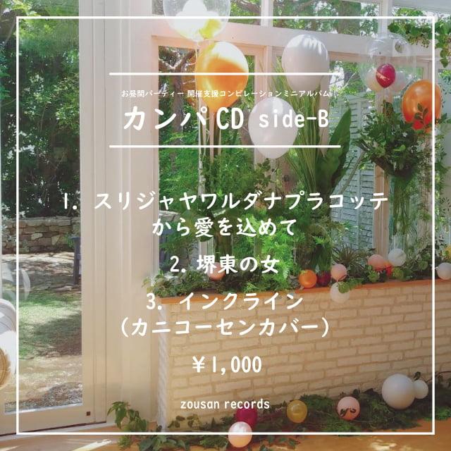 お昼間パーティーvol.2 カンパCD side-B