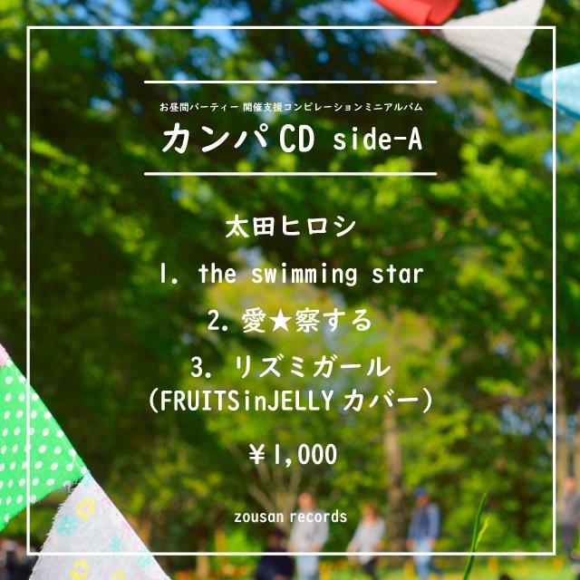 お昼間パーティー vol.3 カンパCD side-A