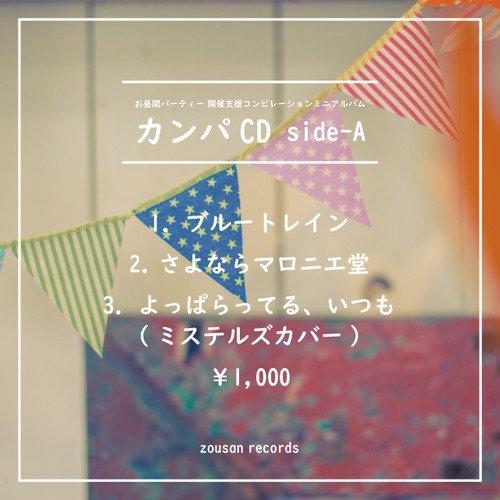 お昼間パーティー vol.2 カンパCD side-A