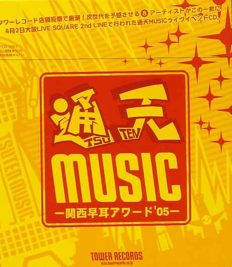 通天MUSIC~関西早耳アワード'05~
