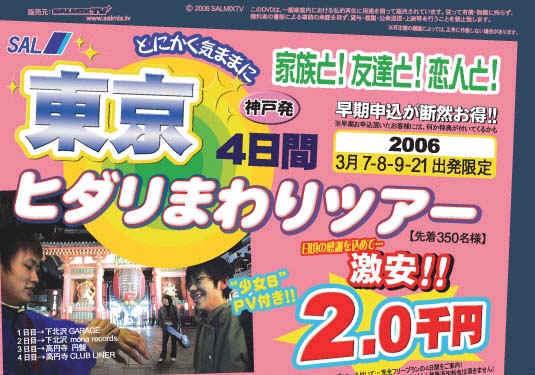 東京ヒダリまわりツアー(DVD)