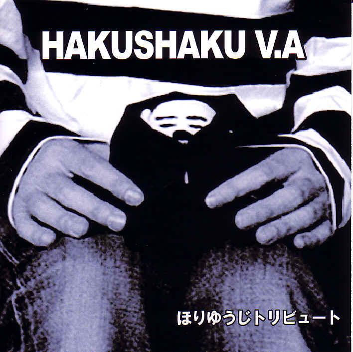 HAKUSHAKU V.A.(ほりゆうじトリビュート)